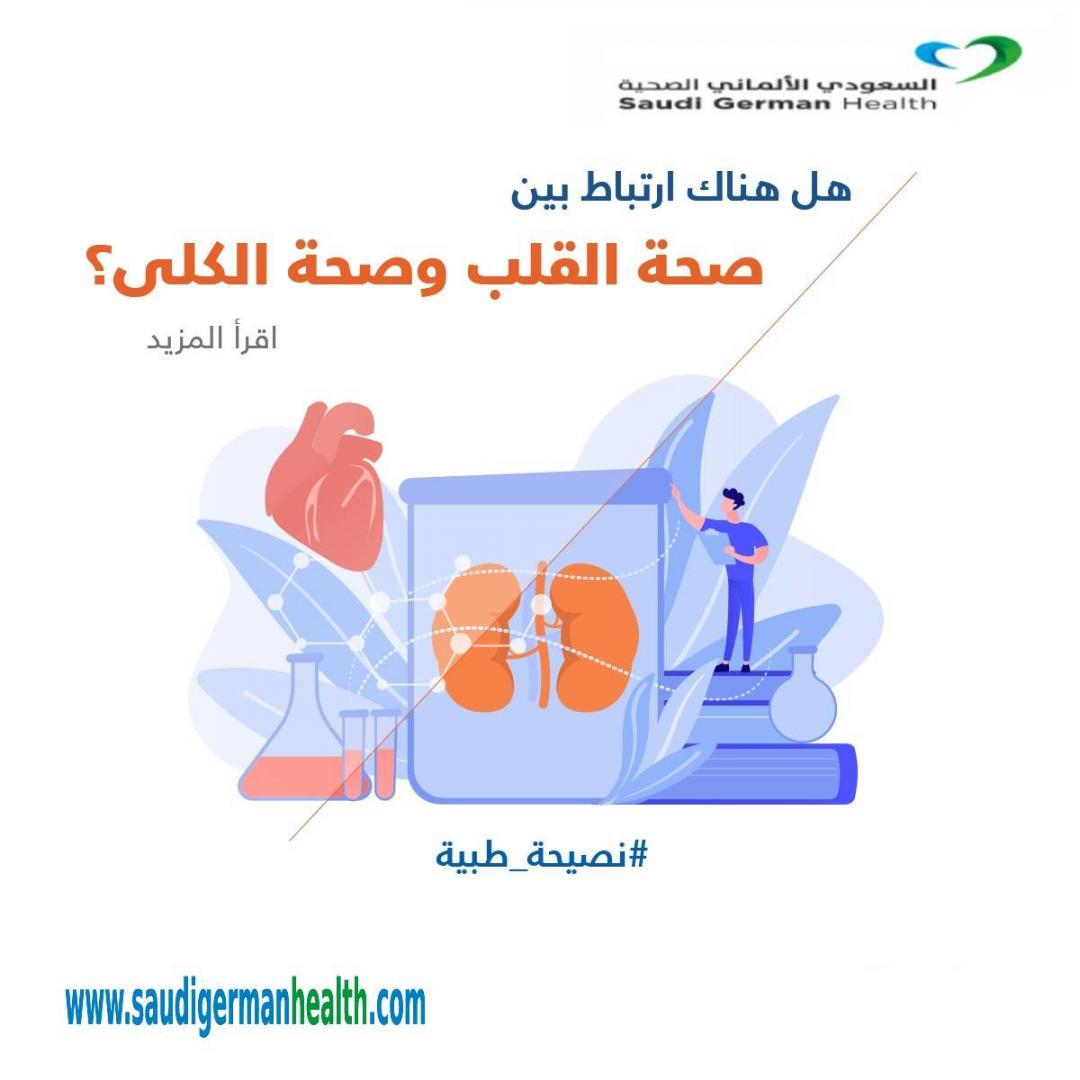هل هناك ارتباط بين صحة القلب & صحة الكلى ؟